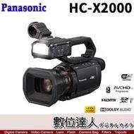 門市現金價68000【數位達人】平輸 Panasonic HC-X2000 內置LED燈手柄【中文介面】