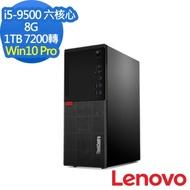 Lenovo M720T i5-9500六核心/8G/1TB/Win10 Pro/三年保