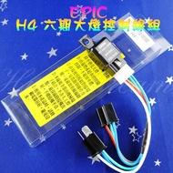 綺夢 EPIC H4 大燈控制線組 線組 六期大燈開關線組 大燈線組 大燈 開關線組 控制線組