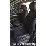 【數碼5D車配職人】數碼王椅套-原廠紋真皮款W204椅套 W211椅套 W221椅套 專車專用款