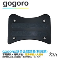 Gogoro2 gogoro3 鋁合金服貼型腳踏墊 科技黑 GOGORO 一體成形 防滑 腳踏 踏板 哈家人