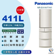 【Panasonic 國際牌】411公升一級能效五門變頻冰箱-香檳金(NR-E414VT-N1)