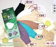 聚泰科技 醫療口罩 成人3D立體醫療口罩 韓式KF立體口罩 醫用口罩 雙鋼印 多色可選 [928福利社]買三盒就送一盒(平面口罩50入,顏色備註可許願) 領券再折$50