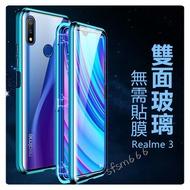現貨Realme 3 pro雙面玻璃磁吸手機殼 oppo r17 pro萬磁王 r15金屬保護殼 5 pro全包透明防摔