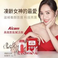 【2盒送3入組】Aicom 燕窩胜肽賦活飲(10包入,30ml/包)