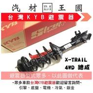 【LM汽材王國】避震器 X-TRAIL 4WD 總成 Y KYB 台灣 前 後 日產 NISSAN