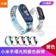 💥現貨💥小米手環5/6 通用 光照變色腕帶 小米手環6 腕帶 變色腕帶 手環5 6 通用 光照變色 小米5錶帶 替換錶帶 米5 錶帶