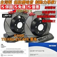 FORD 福特 PREMACY TIERRA ESCAPE 車系 加大碟 碟盤 原廠碟 劃線碟