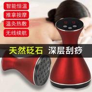 天然砭石刮痧儀 溫灸 熱敷 按摩器 無線推拿振動 疏通經絡 砭石溫灸器