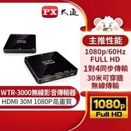 【PX 大通】★WTR-3000 無線FULL HD高畫質傳輸盒(無線FULL HD 30米傳輸)