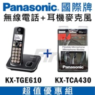 《光華車神》【超值組合】國際牌 Panasonic 數位無線電話 KX-TGE610 + KX-TCA430 耳機麥克風
