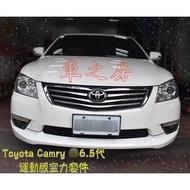 車之房 TOYOTA 6-6.5代 CAMRY 實車安裝 運動版空力套件