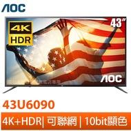 【美國AOC】43吋4K HDR聯網液晶+視訊盒43U6090