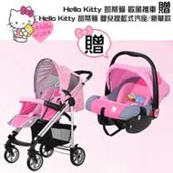 Hello Kitty 凱蒂貓歐風推車贈Hello Kitty 凱蒂貓 嬰兒提籃式汽座/豪華款