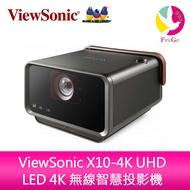 分期0利率 ViewSonic X10-4K UHD LED 4K 無線智慧投影機  公司貨保固3年 ▲最高點數回饋23倍送▲