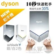 dyson 戴森 ( HU02 ) Airblade V型 乾手機 / 烘手機 -110V《最快速最衛生的乾手機》 [可以買]