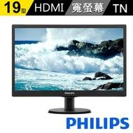 【PHILIPS飛利浦】19型 LED環保液晶螢幕(193V5LHSB2)