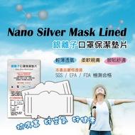 台灣製 銀離子口罩墊片 延長口罩使用  成人兒童可用 (保潔墊防護墊防護套酒精內裡內襯替換 大人小孩 增長使用口罩套)