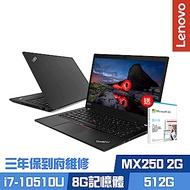 (M365組合)Lenovo T490 14吋商務筆電 i7-10510U/MX250/8G/512G PCIe SSD/ThinkPad/Win10 Pro/三年保