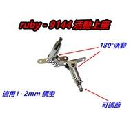 ruby-9144 鋼索掛勾 吊圖鋼索 掛畫配件 掛圖配件 鋼索固定器 空中飛人上座 可調180度