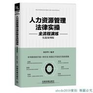 書人力資源管理法律實操全流程演練何澤華幫助HR吃透勞動法規避用工風險從容應對勞資糾紛實戰案例版人力資源管理書籍