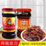 【暢銷】貴州特產老干媽干煸肉絲260g+風味雞280g油辣椒辣醬調味品下飯菜