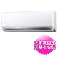【Panasonic 國際牌】一對一冷暖變頻空調PX系列 3-4坪(CS-PX28FA2/CU-PX28FHA2)