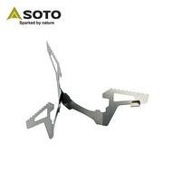 日本SOTO SOD-310攻頂爐專用三腳架SOD-461