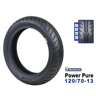 米其林輪胎 MICHELIN POWER PURE 2CT 120/70-13