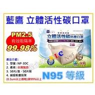 【KLC五金商城】(201802製)正台灣製 NP-3DC 藍鷹牌 工業N95等級 成人四層3D立體活性碳口罩 防霧霾 PM2.5