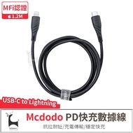 Mcdodo 麥多多 蘋果 MFi PD快充線 Type-C/Lightning/iPhone充電線快充線 reliqo