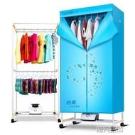 乾衣機 烘乾機家用乾衣機靜音省電速乾衣櫃烤衣服哄乾器小型暖風乾機 MKS 第六空間