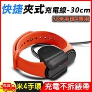 [贈保護貼2張]小米手環4代快捷夾式 免拆 USB充電線-30cm 夾式充電