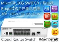 【RouterOS專業賣家】MikroTik SFP+光纖SWITCH 10G CRS212-1G-10S-1S+IN