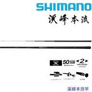 【SHIMANO】溪峰本流 80/85ZF 手竿 溪流竿 (公司貨)