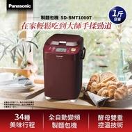 【Panasonic 國際牌】全自動變頻製麵包機(SD-BMT1000T)