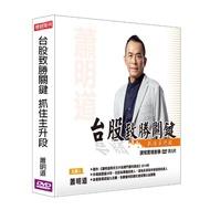 【理周教育學苑】蕭明道 台股致勝關鍵-抓住主升段(DVD+彩色講義)