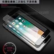 當天發貨新升級全全玻璃滿版 適用於iphone XR Max Xs 7/8plus 6s i8 玻璃保護貼 ix玻璃貼