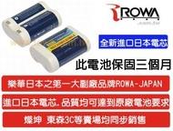 [享樂攝影] ROWA SONY 2CR5 充電式電池 數位相機 相容 Coolpix Canon Nikon Contax Panasonic Pentax