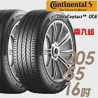 【Continental 馬牌】UltraContact UC6 舒適操控輪胎_送專業安裝 兩入組_205/55/16(UC6)