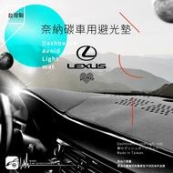 i8A【奈納碳避光墊】台灣製 Lexus is200 is250 Es300 GS350 RX300 RX330