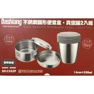 Dashiang DS-C332P 不鏽鋼圓形便當盒 真空罐