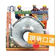 工業用 非醫療口罩 非3M呼氣閥口罩 碗型排氣閥活性碳口罩CH-202 ( NO-202) 騎車 打掃 刷油漆 工地建築