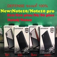 Samsung Note10/Note 10 Plus/S10/S10 plus/S9/S9 plus/Note8/Note9   Defense Shield Case For Samsung Galaxy ของแท้น้ำเขา*** รบกวนแจ้งรุ่นแจ้งสีในแชทอีกครั้ง***