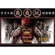 PC 爽爽玩 官方正版 STEAM 快打旋風5 街機版 豪華版 Street Fighter V: Arcade