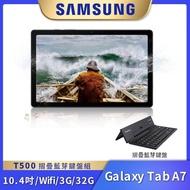 限時加購摺疊鍵盤【SAMSUNG 三星】Galaxy Tab A7 3G/32G 10.4吋 平板電腦(Wi-Fi/T500)