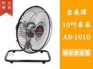 【尋寶趣】金展輝 復古 10吋 涼風扇 電扇 桌扇 工業立扇 台灣製 金屬鋁葉片 馬達不發熱 AB-1010