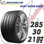 米其林 JK輪胎館 輪胎 MICHELIN 米其林輪胎 PILOT SUPER SPORT PSS 285/30/21