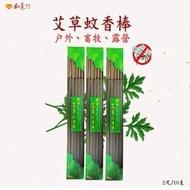 【如意檀香】淨化除穢草本艾草蚊香棒10支/盒2盒特價組(草本艾草蚊香棒)