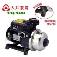 附發票  大井泵浦 TQ200 1/4HP TQ400 1/2HP TQ800 1HP電子穩壓加壓馬達 加壓機 低噪音